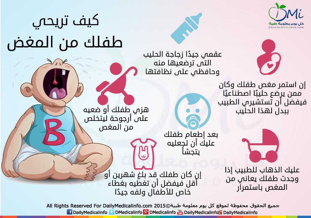 علاج مغص الرضع
