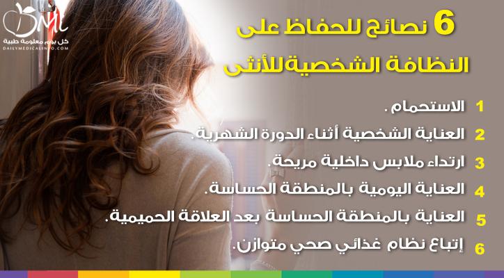 للحفاظ على النظافة الشخصية للمرأة