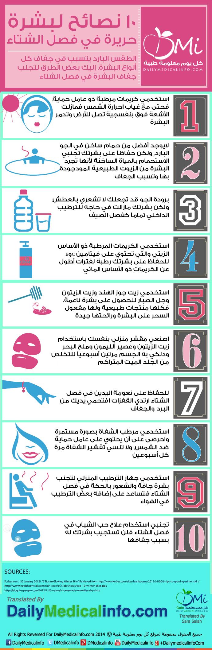 انفوجرافيك 10_tips.png
