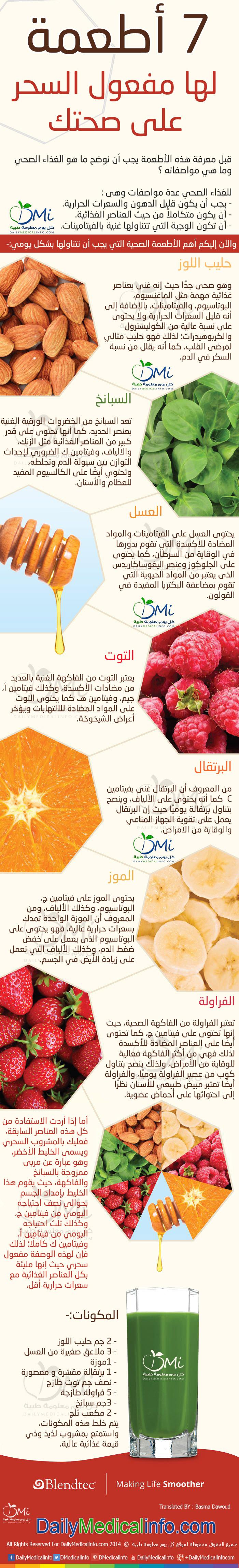 اطعمة صحية