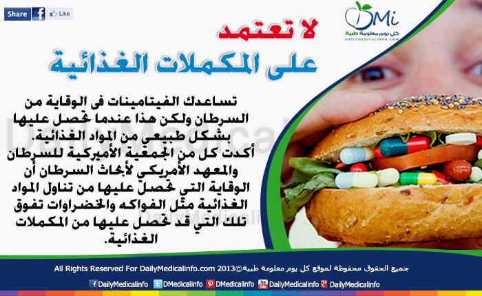 DailyMedicalinfo Dietary Supplements