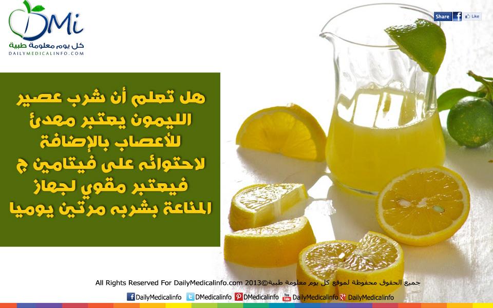 DailyMedicalinfo Lemon juice (2)
