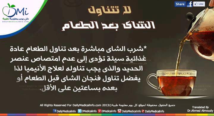 DailyMedicalinfo Tea