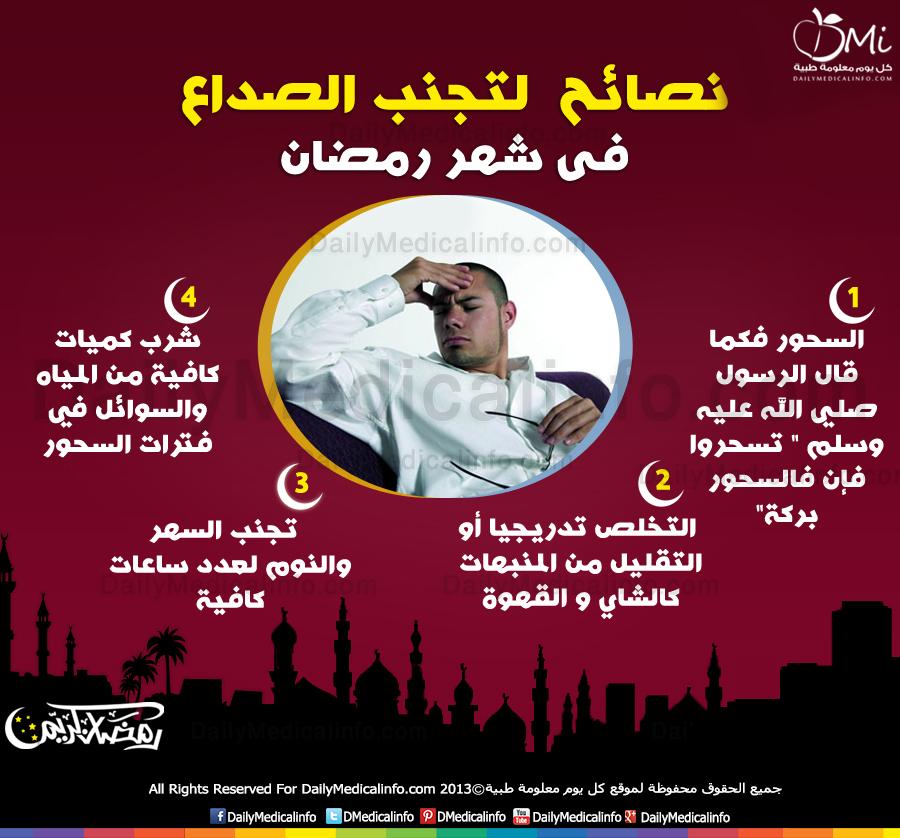 DailyMedilcainfo Headace In Ramadan