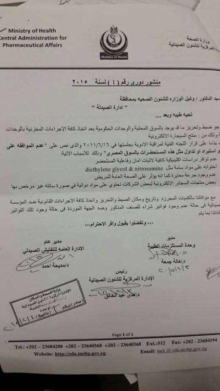 تقرير وزارة الصحة المصرية على vaping