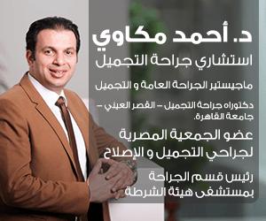 دكتور أحمد مكاوي