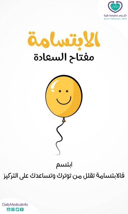 الابتسامة مفتاح السعادة