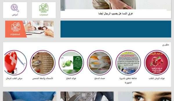 لأول مرة في الشرق الأوسط: كل يوم معلومة طبية يطلق خدمة الـstory في الويب!