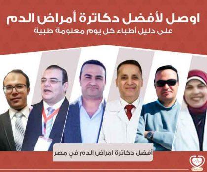 أطباء أمراض الدم