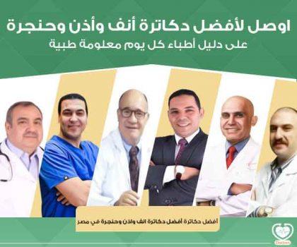 أطباء أنف وأذن وحنجرة