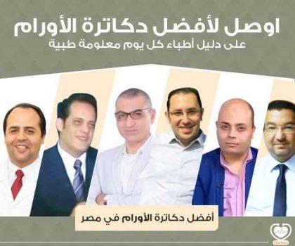 أطباء الأورام