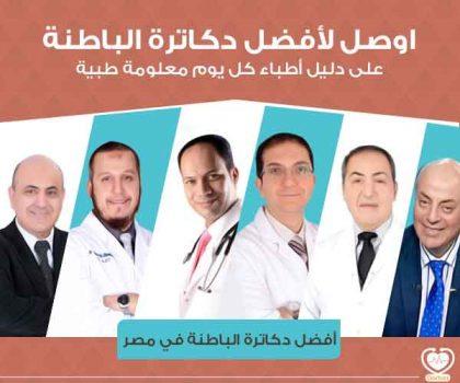 أطباء الباطنة