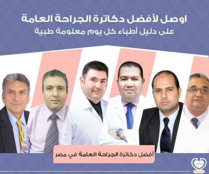 أطباء الجراحة العامة