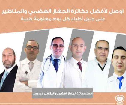أطباء الجهاز الهضمي والمناظير