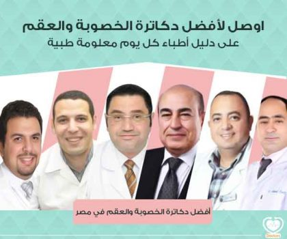 أطباء الخصوبة والعقم