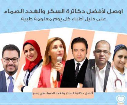 أطباء السكر والغدد الصماء