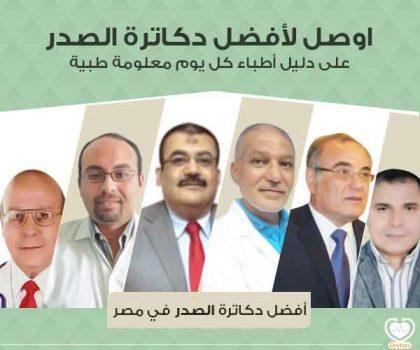 أطباء الصدر