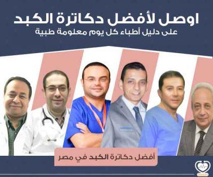 أطباء الكبد