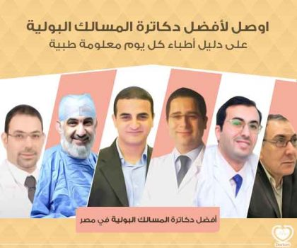 أطباء مسالك بولية