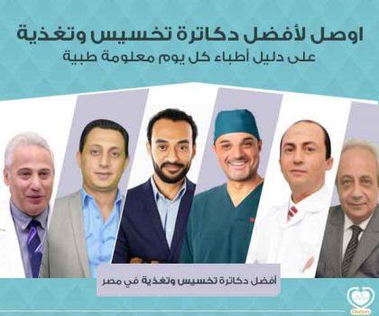 أطباء تخسيس وتغذية