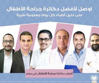 أطباء جراحة اطفال