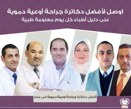 أطباء جراحة أوعية دموية