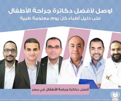 أطباء جراحة أطفال