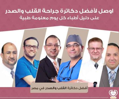 أطباء جراحة القلب والصدر