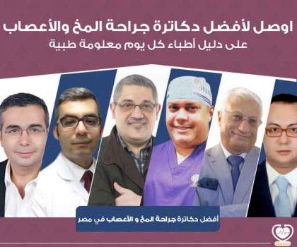 أطباء جراحة المخ والأعصاب