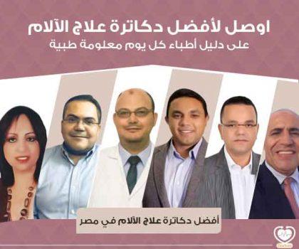 أطباء علاج الآلام