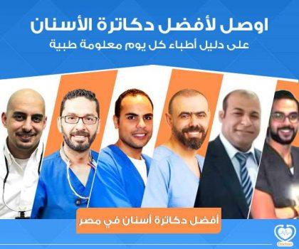أطباء أسنان