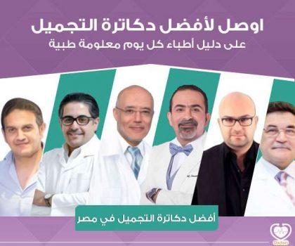 أطباء تجميل
