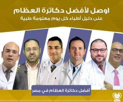 أطباء عظام