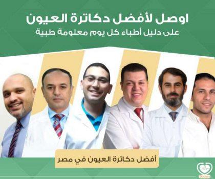 أطباء عيون