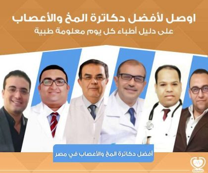 أطباء مخ وأعصاب