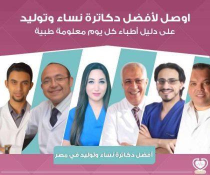 أطباء نساء وتوليد