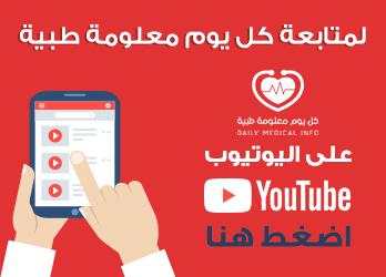 يوتيوب كل يوم معلومة طبية