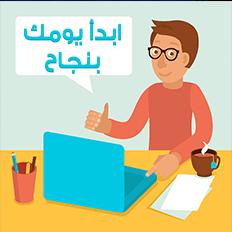 انفوجرافيك | 6 خطوات يقوم بها رواد النجاح كل صباح! - كل يوم معلومة طبية